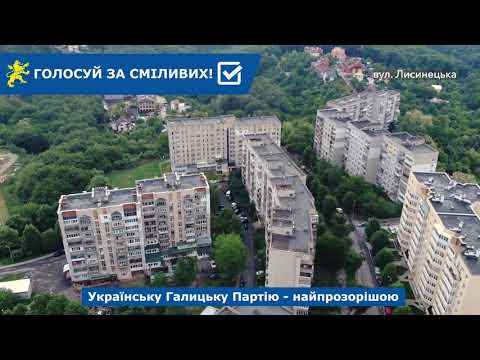 Над Небом: вул. Лисенецька