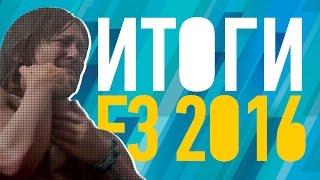 Итоги E3 2016