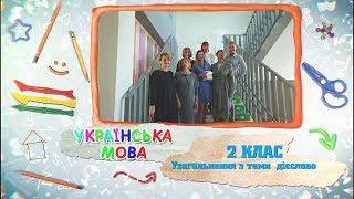 """2 класс, 28 апреля - Урок онлайн Украинский язык: Обобщение по теме """"Глагол"""""""
