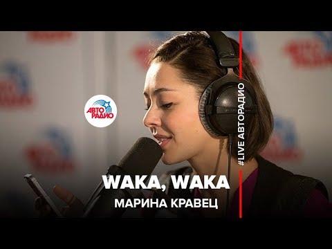 🅰️ Марина Кравец - Waka, waka (Шакира) #LIVE Авторадио