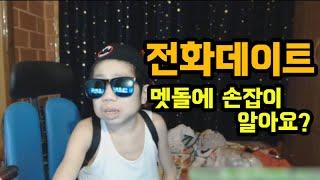 [작약꽃TV] 전화데이트 - 유아인 꿈나무 편