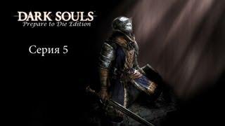 Dark Souls: PtDE(серия 4-Ненависть,Лжец,Горгульи)