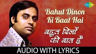 Bahut Dinon Ki Baat Hai with lyrics | बहुत दिनों की
