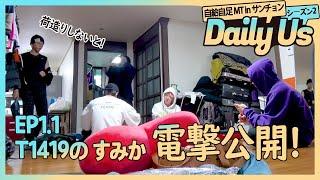 T1419 - Daily Us Season2 in Mountain Ep.1-1 日本語字幕