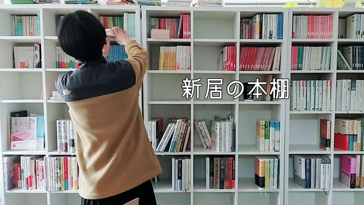 新居の本棚