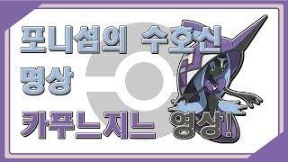 [포켓몬스터 SM] 알로라 지방 포니섬의 수호신 명상 카푸느지느 영상!