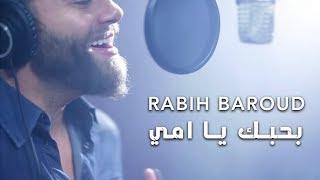 Rabih Baroud - Bhebbik Ya Emmi | ربيع بارود - بحبك يا امي تحميل MP3