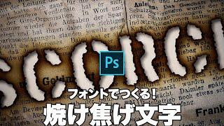 【Photoshop講座】フォントでつくる!焼け焦げたタイトル文字