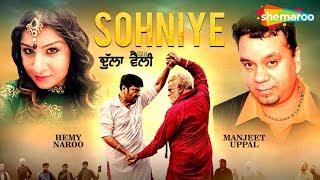 Sohniye - Manjeet Uppal & Hemy Naroo | Dulla Vailly | Release 4 Jan | Shemaroo Punjabi