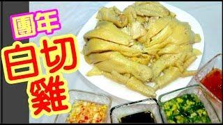 白切雞😋團年👍一定要有賀年菜 新年菜 new year dishes recipe
