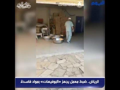 الرياض.. ضبط معمل يجهز «البوفيهات» بمواد فاسدة