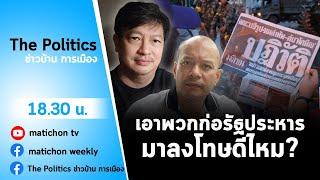 "Live รายการ The Politics ข่าวบ้านการเมือง 17 กันยายน 2564 ""ขับรถยนต์ชนรถถัง"""