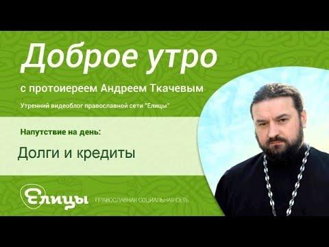 Долги и кредиты. Хитрость. о. Андрей Ткачев. Как разбогатеть, кризис, обязательства, последствия.