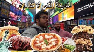 اقوى مطاعم في نيويورك -جربنا حلال جايز!! | Best restaurants in New York