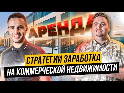 Инвестиции в коммерческую недвижимость в Украине. Абдурахман Шайхалов | УкрИнвестШоу