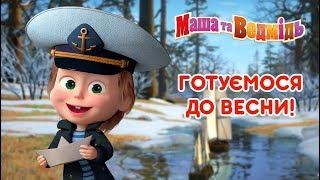 Маша та Ведмідь: Готуємося до весни! 🌼🌞Masha and the Bear