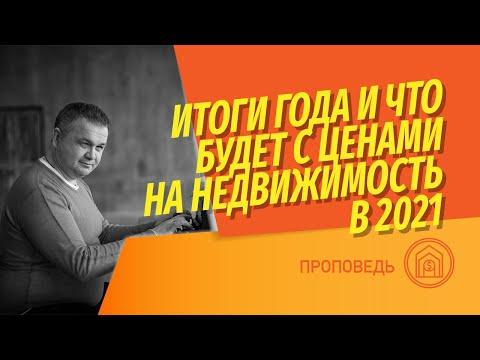 Даже Путина достал рост цен на недвижимость! Итоги года от Смирнова. Что будет с ценами в 2021 году?