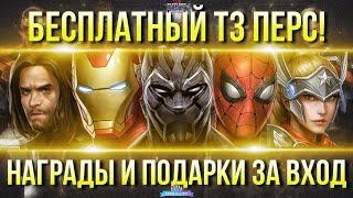 Т3 ПЕРСОНАЖ БЕСПЛАТНО 🔝 ПОДАРКИ НА ГОДОВЩИНУ ИГРЫ! [Marvel Future Fight]