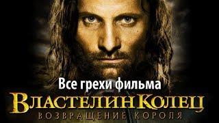 """Все грехи фильма """"Властелин колец: Возвращение Короля"""""""