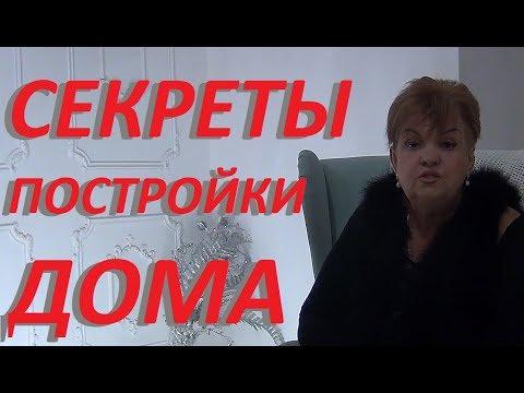 Секреты Постройки своего Дома. СТАРИННЫЕ ПРИМЕТЫ И РИТУАЛЫ.