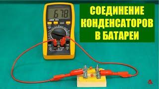 Соединения конденсаторов. Энергия электростатического поля