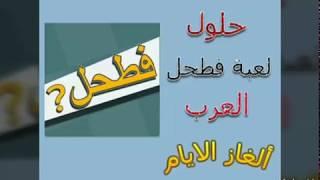 حلول لعبة فطحل العرب حل الألغاز من 320 الى 340 самые