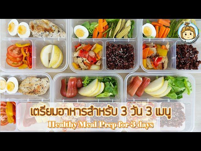 โปรแกรมอาหาร 3 วัน 3 เมนู พร้อมแคลอรี่ Meal Prep | My Wife Is Healthy Girl