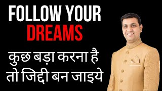 How to Follow Your Dreams by Shashikant Khamkar?