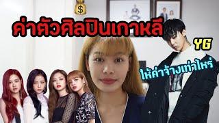 EP.39 นักร้องเกาหลีค่าตัวเท่าไหร่? ใครรายได้มากที่สุดในเกาหลี 🧡 - dooclip.me
