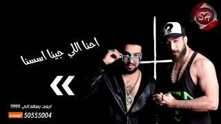 تحميل اغاني مهرجان اسياد مجالنا - تيم المرازية - احمد ممدوح - كريم استريو - 2019 - MAHRAGAN ASYAD MAGLNA MP3