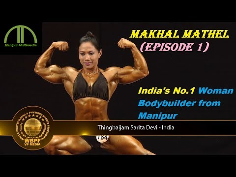 MAKHAL MATHEL (Episode 1) - India's No 1 Women Bodybuilder From Manipur