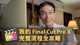 Final Cut Pro X 全攻略 20 分鐘精讀版 [廣東話]