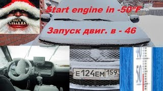 Запуск двиг. Сузуки -46ºС Рекорд Ютуба. -50ºF The absolute record YouTube