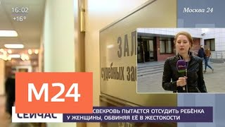 Суд перенес на 6 ноября заседание по делу женщины, которая жестоко обращалась с ребенком - Москва 24