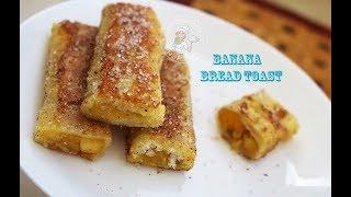 പഴവും ബ്രെഡും കൊണ്ടൊരു ഈസി സ്നാക്ക്   Banana bread toast /iftar snack