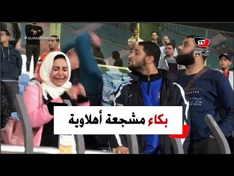 بكاء مشجعة أهلاوية عقب فوز المقاولون