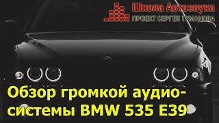 """Обзор громкой аудиосистемы BMW 535 E39 """"Берегите пальцы"""""""