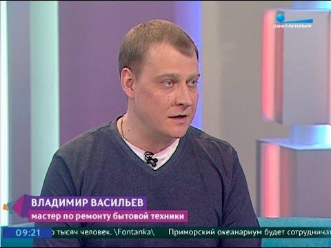 Васильев Владимир (участие в передаче «Хорошее утро» на телеканале «Санкт-Петербург»)