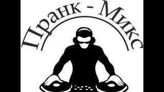 Пранк микс - рррррр