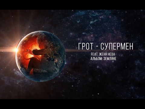 ГРОТ - Супермен feat. Женя Нева (official audio)