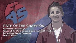 ANASTASIYA SHEVCHENKO (UKR) - PATH OF THE SAMBO CHAMPION