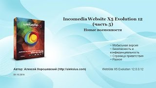 Incomedia WebSite X5 Evolution 12 - Новые возможности