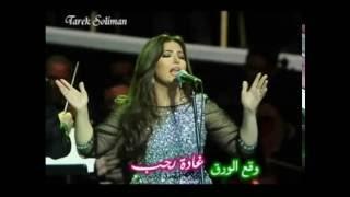 مازيكا وقـع الـورق الحان وتوزيع الدكتور رضا رجب ღ♫ღ غناء غادة رجب تحميل MP3