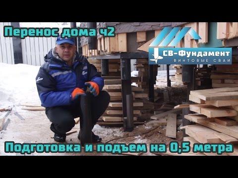 """Подъем и перенос дома. Часть 2. Подготовка и подъем на 0,5 метра. """"СВ-Фундамент"""""""