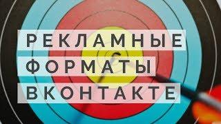 Рекламные форматы Вконтакте, настройки таргетинга Вконтакте и выбор аудитории. Александра Черкас