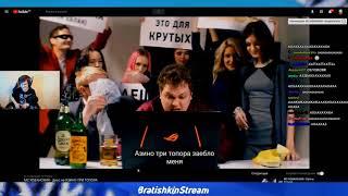 "Bratishkin смотрит ""МС ХОВАНСКИЙ - Дисс на АЗИНО ТРИ ТОПОРА"""