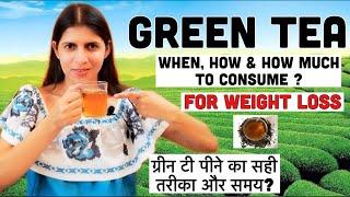 Green Tea Benefits | When & How Much to drink | Weight Loss | ग्रीन टी पीने और बनाने का सही तरीका