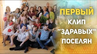 """Новогоднее поздравление от жителей поселения """"Здравое"""". Музыкальный клип к Новому году."""