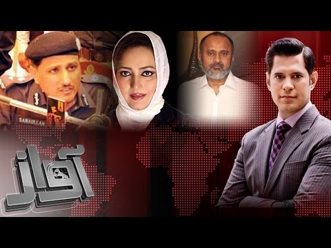 Chaudhry Aslam Pe Hamle Ka Raaz | Awaz | SAMAA TV | 08 Mar 2017