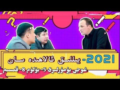 Hoji yumurliri 2021| غوجى يۇمۇرلىرى 5- بۆلۈم 8- قىسىم